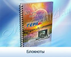 Дизайн корпоративного блокнота с логотипом