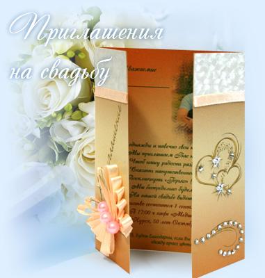 приглашения на свадьбу в Курске