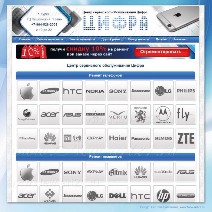 Разработка сайта для ремонта телефонов