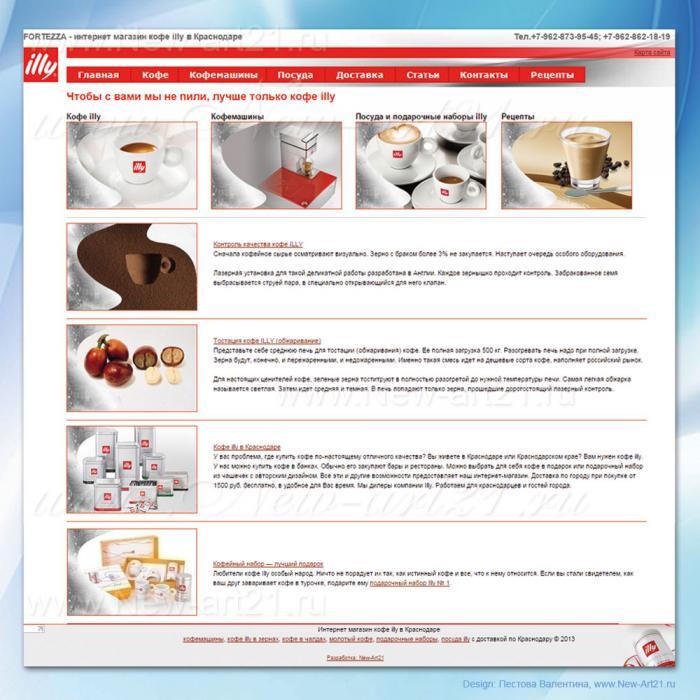разработка интернет магазина кофе