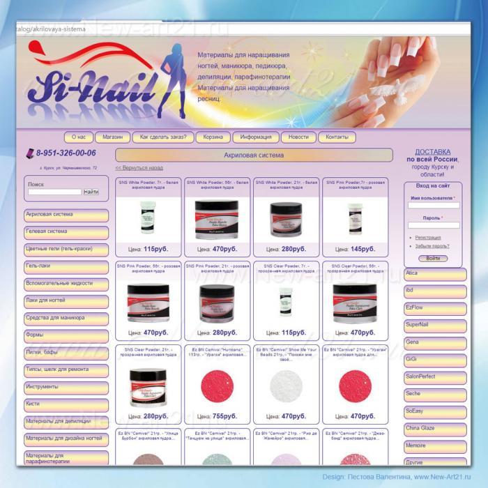 Интернет магазин материалов для наращивания ногтей