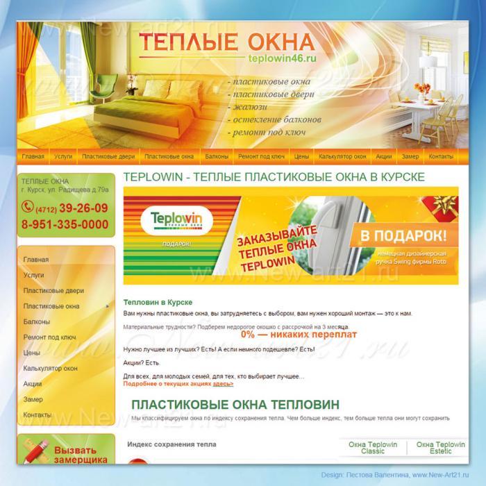 Сайт-визитка пластиковых окон
