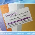 визитка на дизайнерской бумаге