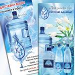 флаер доставка чистой воды
