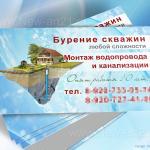 визитка бурение скважин