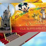 дизайн визитки праздничного агентства