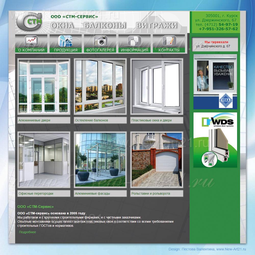 Сайт-визитка оконной компании