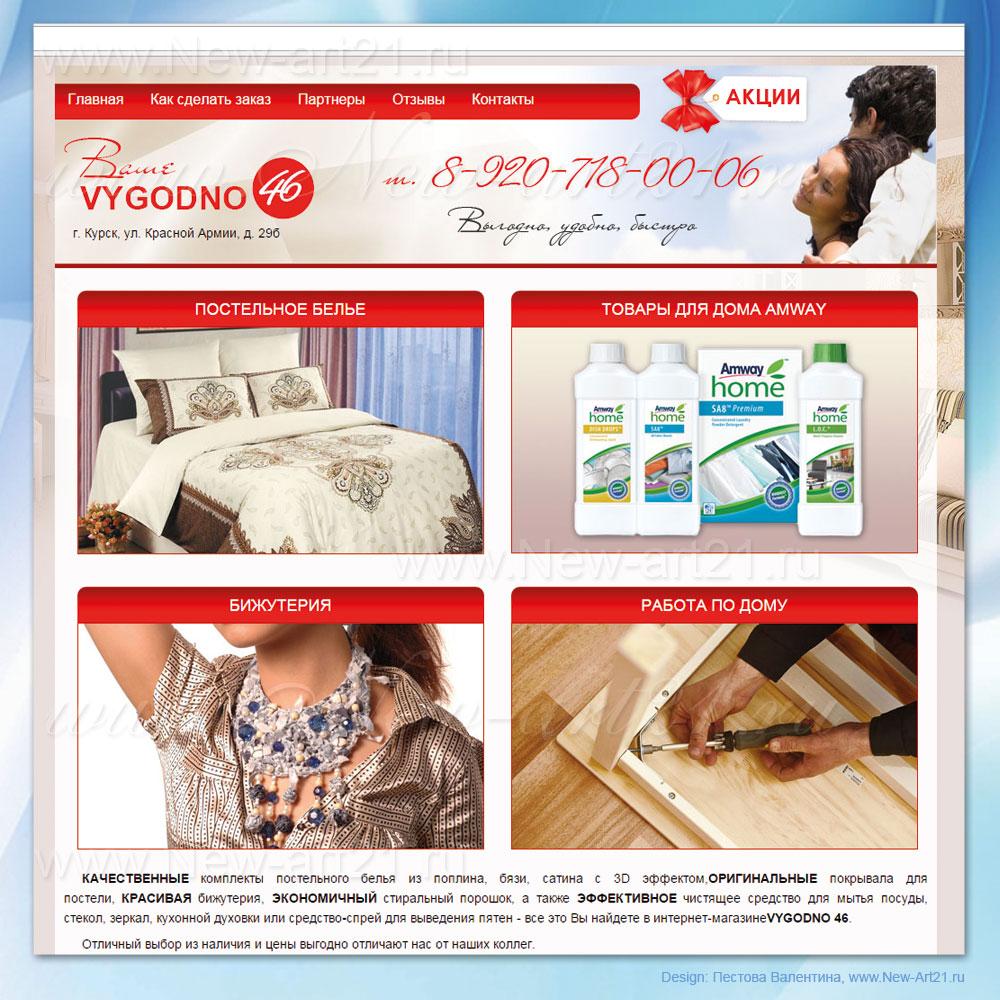 Оформление и разработка сайта постельного белья и товаров для дома