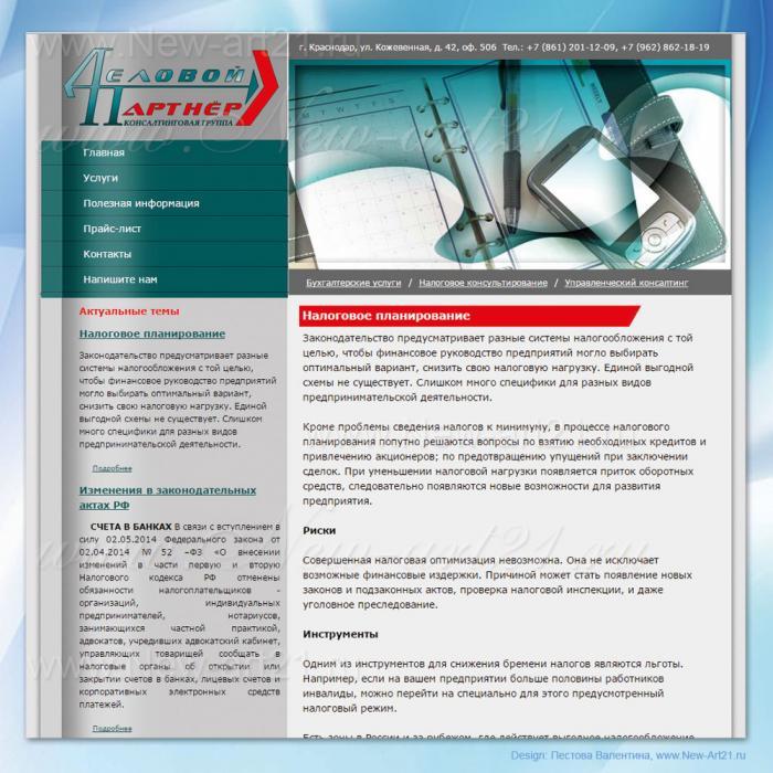 Разработка сайта бухгалтерских услуг