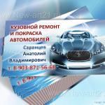 дизайн визитки автосервиса