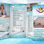 дизайн буклета института