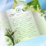 приглашение в салатовых тонах