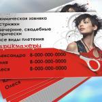 визитка парикмахерские услуги