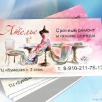 визитка ателье