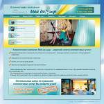 Сайт-визитка клининговой компании