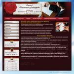 Сайт нотариуса