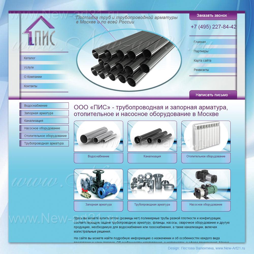 Сайт-каталог трубопроводной арматуры
