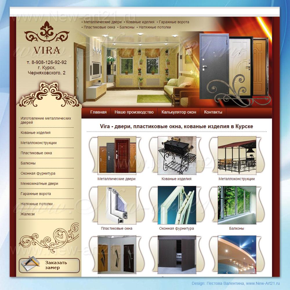 сайт в Курске - двери, окна, кованные изделия
