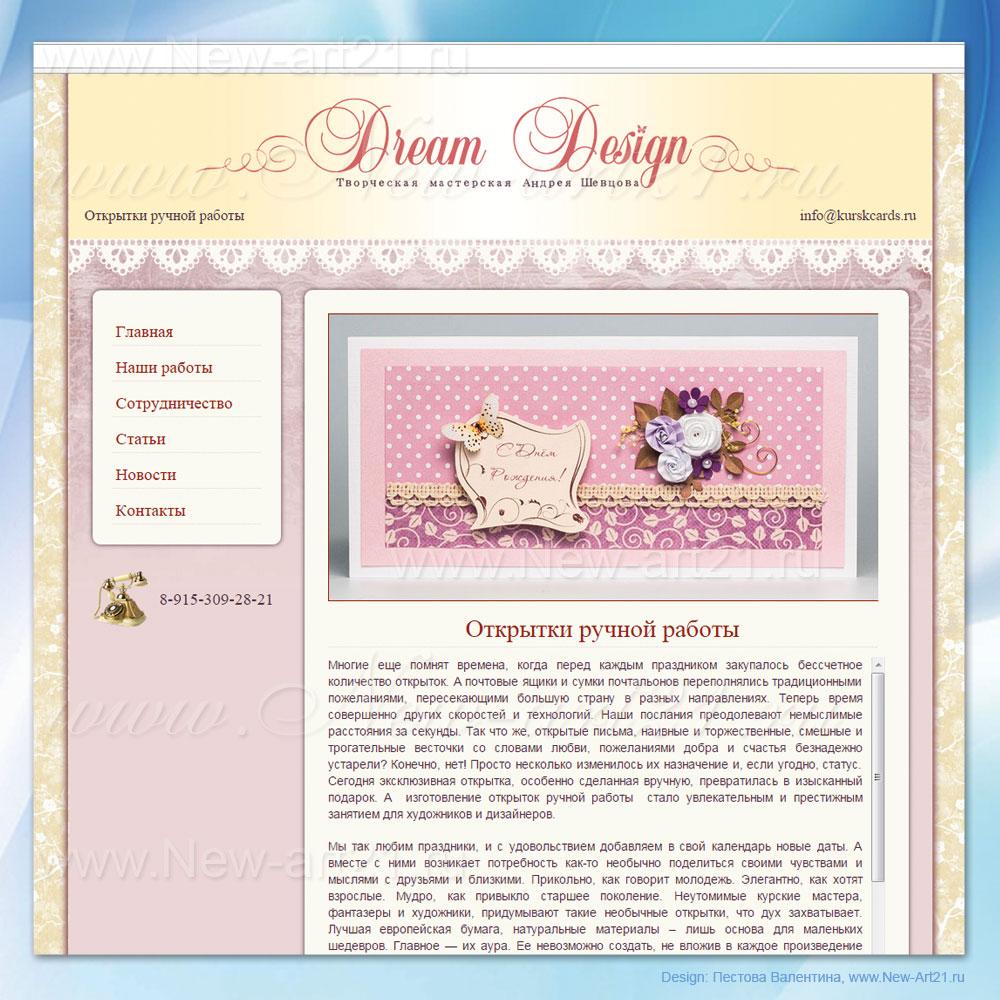 Сайт по открыткам